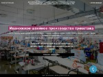 Компания «Трикотаж-LUX» (ИП Лопырева Н.Н.)